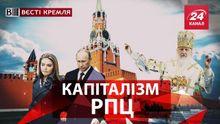 Вести Кремля. РПЦ отжала