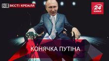 Вести Кремля. Сливки. Новый глава Кремля. Русская фабрика троллей против США