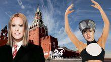Смешные мемы недели: Собчак – в президенты, Дзержинский-Кривонос и зажигательные танцы Савченко