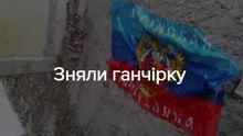 """Неизвестные патриоты сорвали флаг """"ЛНР"""" на оккупированной Луганщине"""