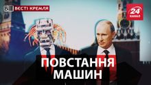 Вєсті Кремля. Росія знайшла