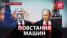 Вести Кремля. Россия нашла