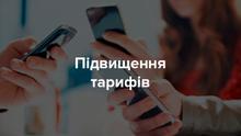 Відомий український оператор мобільного зв'язку піднімає тарифи
