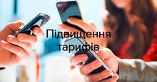 Известный украинский оператор мобильной связи поднимает тарифы