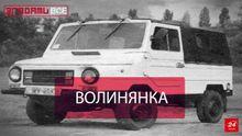 Вспомнить Все. ЛуАЗ: народный джип Украины