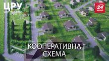 Дармові гектари: за якою схемою Добкін розкрадав харківські землі