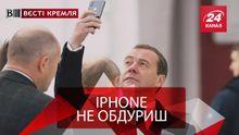Вєсті Кремля. Face ID познущалось над Медведєвим. Кінематографічне