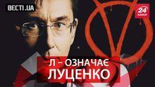 Вєсті.UA.Жир. Луценко vs Ситник: fight. Вождь світового пролетаріату та Ані Лорак