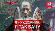 Вести Кремля. Сливки. Древнерусский Сфинкс Путин. Call of Шойгу