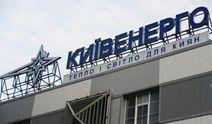 """Клієнти """"Київенерго"""" отримують листи від шахраїв: у компанії описали схему"""