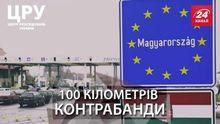 Дірявий кордон: як державна межа могла стати приватною