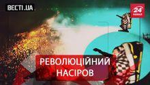 Вести.UA. Достойный Насиров. Луценко тысячелетия