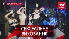 Вести Кремля. Сексуальные подарки. Челябинская радиация