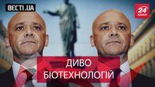 Вести.UA. Труханов теперь не один. Ценная находка Ляшко