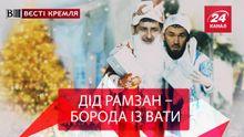 Вести Кремля. Кадыров меняет профессию. Мировая война в России