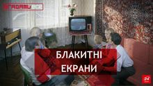 Згадати все. Коли телевізори були пузатими