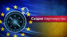 Підвищення ставок: що зміниться у відносинах України та ЄС після саміту Східного партнерства