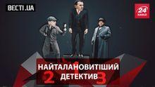Вести.UA. Суперопасный Труба. Нанотехнологии Захарченко