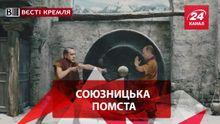 Вести Кремля.
