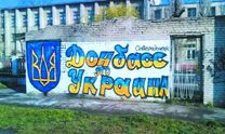 Жителі Донбасу більше не хочуть від'єднуватися від України – соціолог