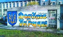 Жители Донбасса больше не хотят отсоединяться от Украины – социолог