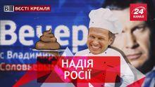 Вести Кремля. Сливки. Тяжелая артиллерия РФ. Впечатляющее возвращение ВВП