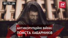 Вести.UA. Темный джедай Холодницкий. Лайфхак от Геращенко