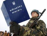 В Украине закончился осенний призыв на срочную военную службу