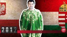 Найгучніші скандали в Україні за 2017 рік: наїзди Польщі та Угорщини, внутрішні цирки
