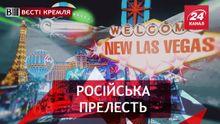 Вести Кремля. Космическое богатство России. Экзотический экземпляр Путина