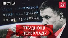 Вєсті.UA. Неіснуюча мова Авакова. Прокурорська сліпота