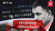 Вести.UA. Несуществующий язык Авакова. Прокурорская слепота