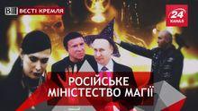 Вести Кремля. Налоги на магию. Защита поездов по-христиански