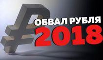 Росії загрожує обвал рубля, якщо США введуть нові санкції
