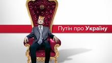 Путин и Украина – на восточном фронте без перемен