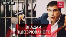 Вести.UA. Подозреваемая часть тела Саакашвили. Украинский Илон Маск