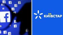 """Головні новини 15 грудня: Facebook заполонив небезпечний вірус, """"Київстар"""" оштрафували"""