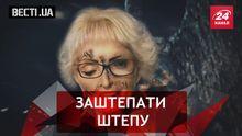 Вєсті.UA. Великомучениця Неля Штепа. Нелегка доля кума Путіна в Україні