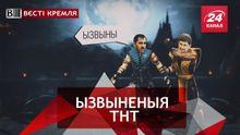 Вести Кремля. Зажигательная кавказская кровь. Дно российского кинематографа