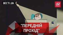 Вести.UA. Жир.