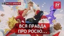 Вести Кремля. Сливки. Космическая экспансия