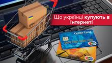 Электронная коммерция-2018: что будут покупать в следующем году
