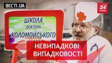Вєсті.UA. Лікар для генпрокурора. М'який закарпатський сепаратизм