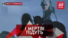 Вести Кремля. Армия нежити для Путина. Предвыборная ложь международного масштаба