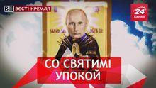 Вєсті Кремля. Путін добив комуністів. Расистський скандал в