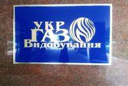 """ГПУ и СБУ проводят следственные действия в офисе """"Укргаздобыча"""""""