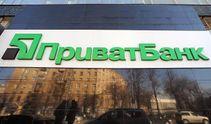 """""""Приватбанк"""" до национализации использовали для мошенничества: подтверждение аудитора"""