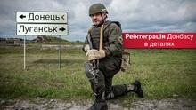 Реинтеграция Донбасса: какие серьезные изменения ждут украинцев