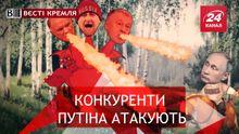 Вєсті Кремля. Ідеальний опонент Путіна. Секрет успіху Захарової