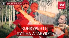 Вести Кремля. Идеальный оппонент Путина. Секрет успеха Захаровой